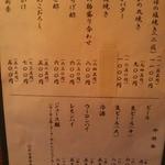 Yoshikawa - メニュー表