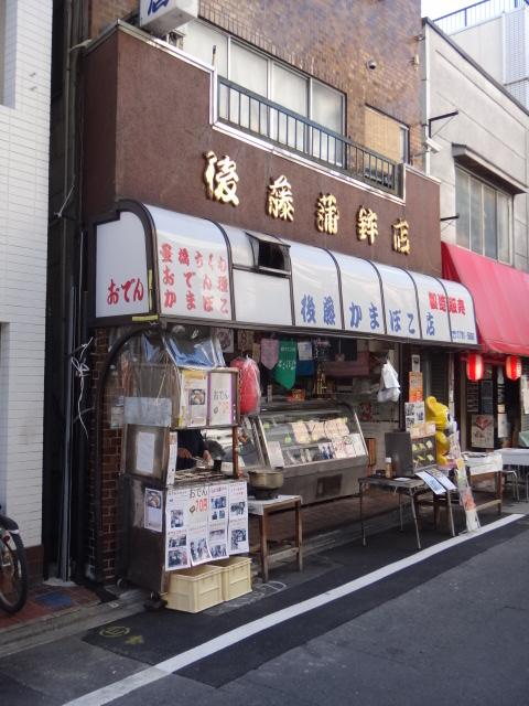 後藤蒲鉾店 - 外観