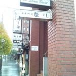 16049024 - 京都市役所そばの木屋町通りにあります。