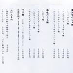 160490315 - メニュー表