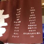 160490348 - 神奈川のラーメン好き諸氏連名の暖簾
