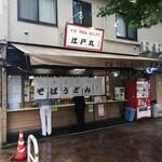 江戸丸 - 店舗外観