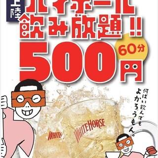 【期間限定】イボール飲み放題60分500円/人