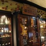 沖縄 肉酒場 ぬちぐすい - 入り口