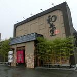 和牛の里 浪漫亭 - 2012.11