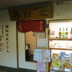 小豆島 大儀 - 鶏そうめん は美味しそうだけど、、、、