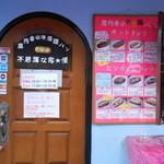 不思議な窓★優 - 入口 店内完全禁煙です