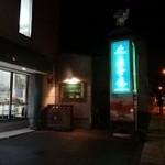 美吉屋菓子店 -