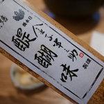日本橋 天丼 金子半之助 - 特製唐辛子 醍醐味