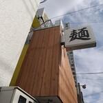 自家製麺 つきよみ - men (∩´∀`)∩