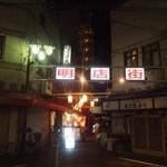 川栄 - 赤羽の明店街にお店はある