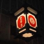 セキネ - お店の街燈が渋い
