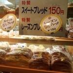 タカセ - 1斤が150円って・・・