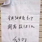 チョウタリ - 閉店のお知らせ