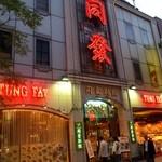 中華菜館 同發 - 別館の外観