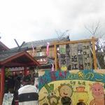 魚松 たぬき茶屋 - 信楽駅前で、目立つ外観です。