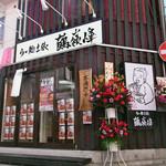 らー麺土俵 鶴嶺峰 -