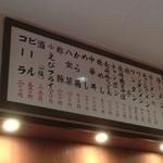 来福軒 - 2012.11.27