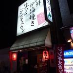 まるごと北海道 - 夜
