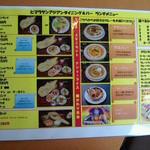 ヒマラヤンアジアン 篠山店 -