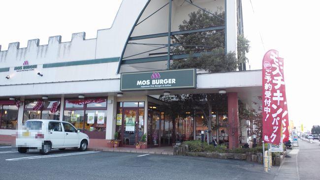 モスバーガー 水沢店