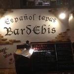 バルデビス -