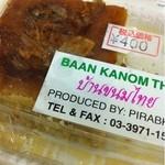 バーン・カノン・タイ -