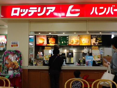 ロッテリア アピタ名古屋南店