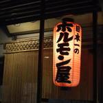 16074660 - 提灯・日本一のホルモン屋