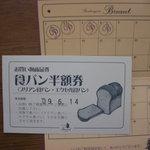 1608854 - ポイントカードと食パン半額券を有効に使おう!