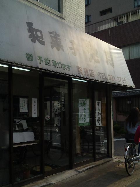 兎月 室見店