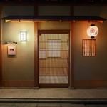 京都祇園 宮川町 近江栄 - 外観写真:花街宮川町のお茶屋街にひっそりと佇む大人のワイン&バー