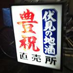 豊祝直売所居酒屋 - 看板