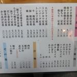 トシヤ - メニュー①