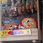 16083489 - 行田市B級グルメのゆるキャラ「コゼニちゃん」と「ふらべえ」