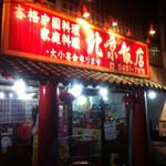北京飯店 - 看板