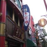 横浜中華街 景珍樓 - 西門から善隣門へ向かう通り沿い
