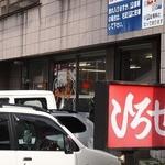 ひろせ食堂 - 平日昼12時!!Ⓟ満車&行列。。