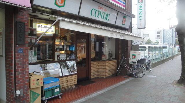 コンデ - お店の外観
