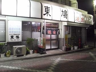 東鳩 和洋朝鮮料理