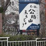 箱根松月堂菓子舗 -
