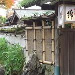16098280 - 風情ある竹垣。
