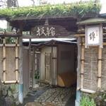 16098315 - 嵐山 錦さんです♪