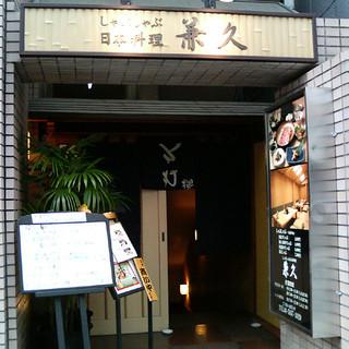 しゃぶしゃぶ・日本料理 兼久