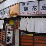 麺処 梅花皮亭 - 中河原駅から北方向