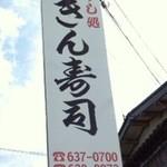 きん寿司 - 看板