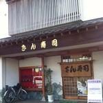 きん寿司 - 店舗正面