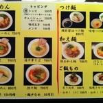 麺肴ひづき 湯きりや -