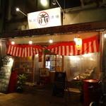 駅前酒場 赤まる - 駅前酒場 赤まる AKAMARU