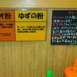 麺処 太乃志 - 壁の説明